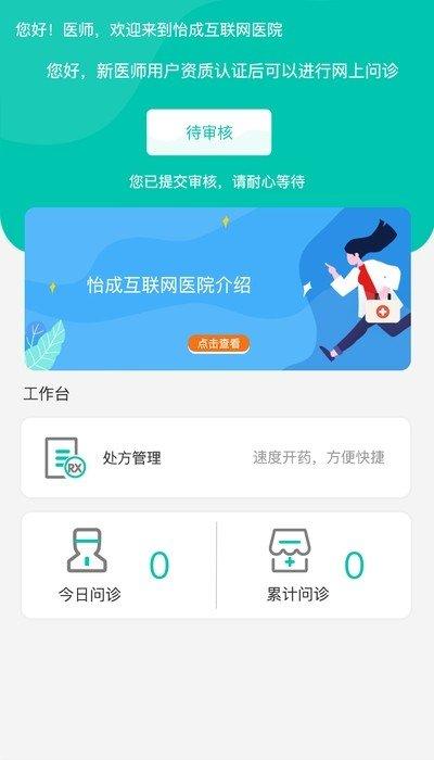怡成云医软件截图3