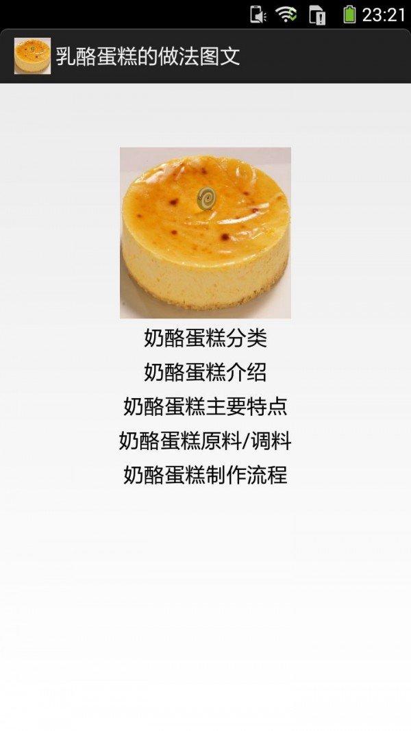乳酪蛋糕的做法图文软件截图0