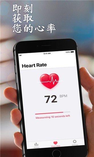 心脏健康检测