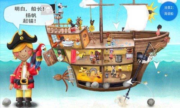 小小海贼团