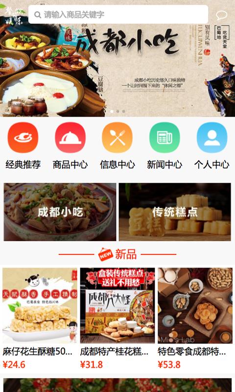 成都餐饮娱乐软件截图0