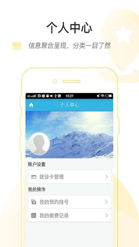 湖南省人民医院医护版软件截图3