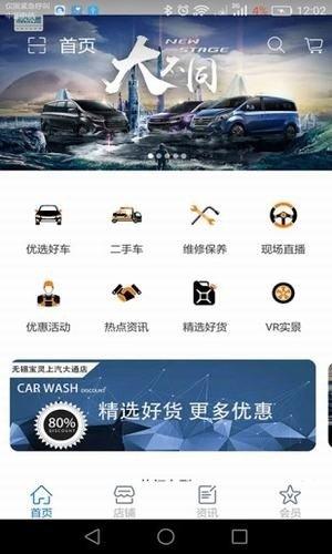 淘车港软件截图2