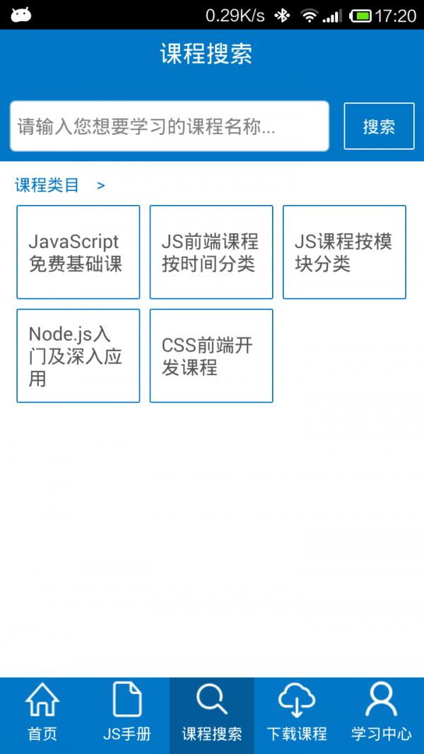 珠峰JS学堂软件截图1