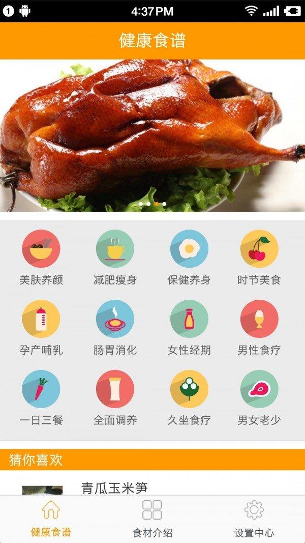 健康食谱软件截图0