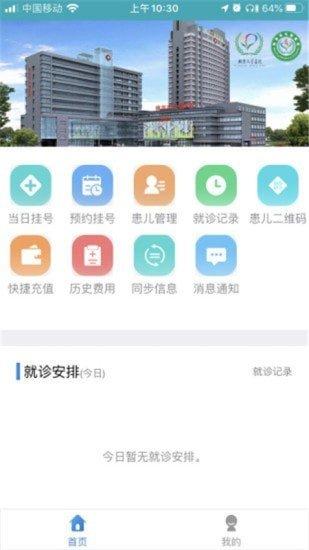 北京儿童医院保定医院