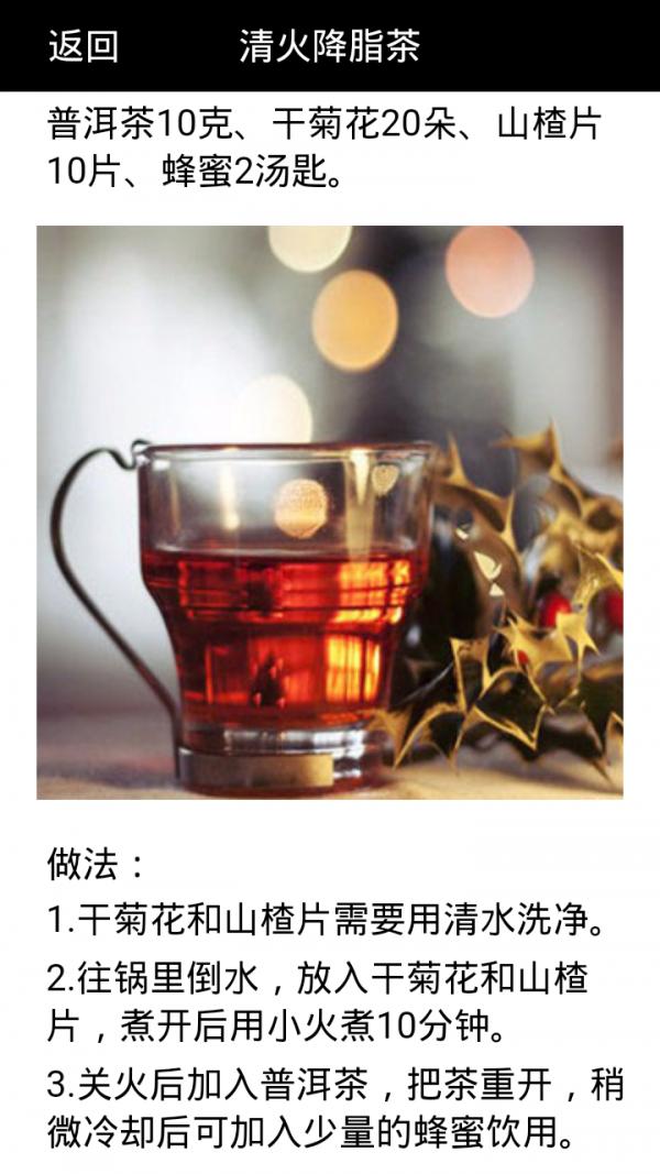 春季茶饮软件截图1