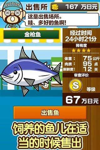 水族馆游戏软件截图3