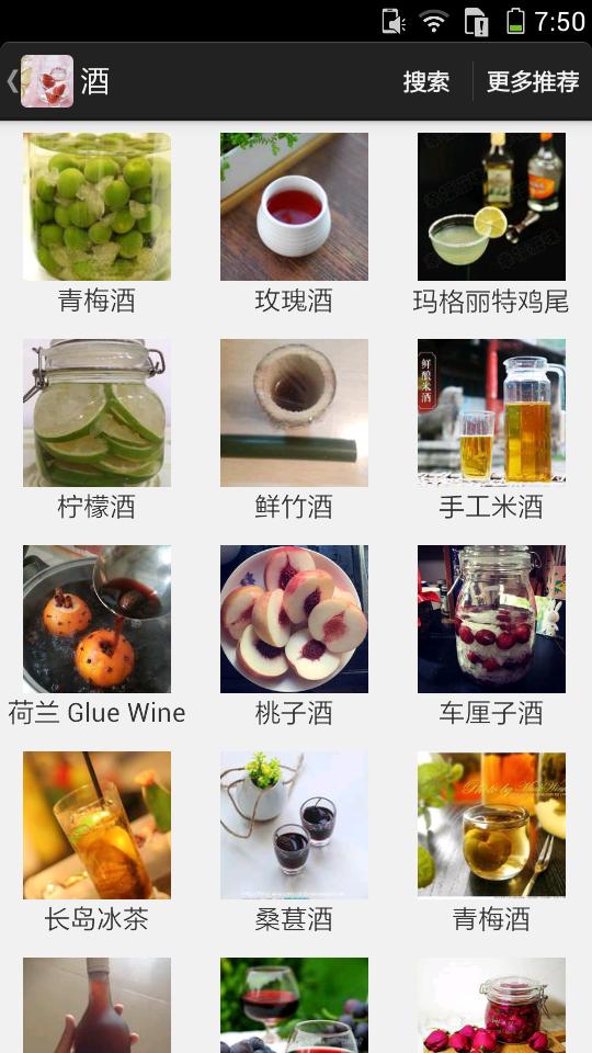 精致饮品制作指南软件截图1