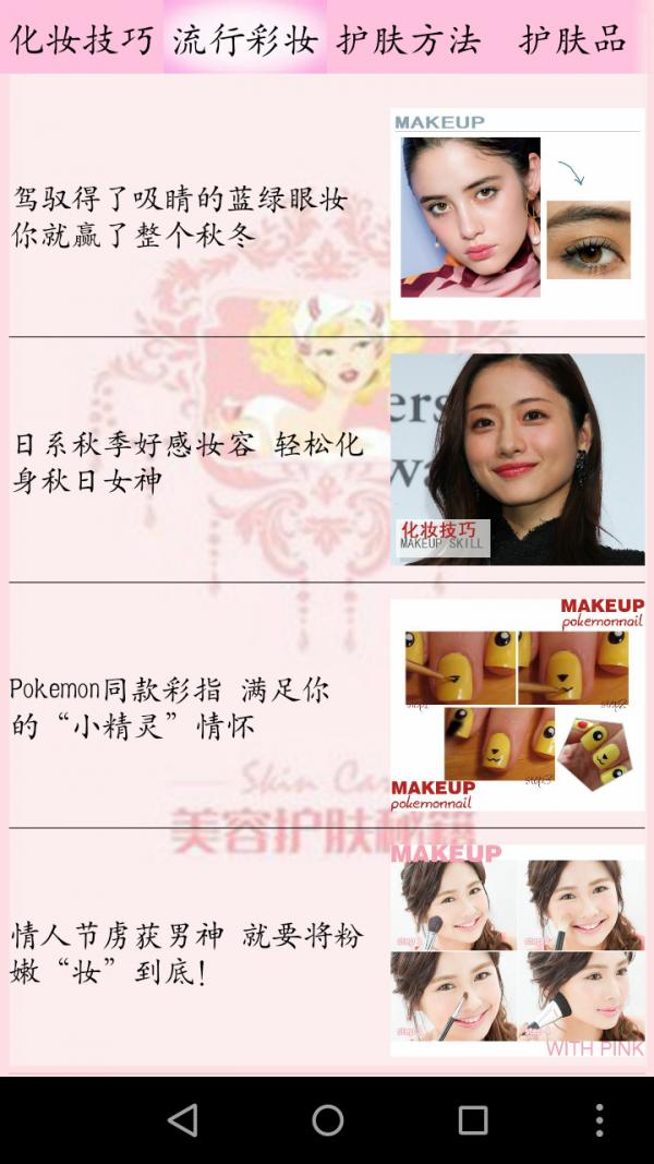 化妆护肤女王软件截图1