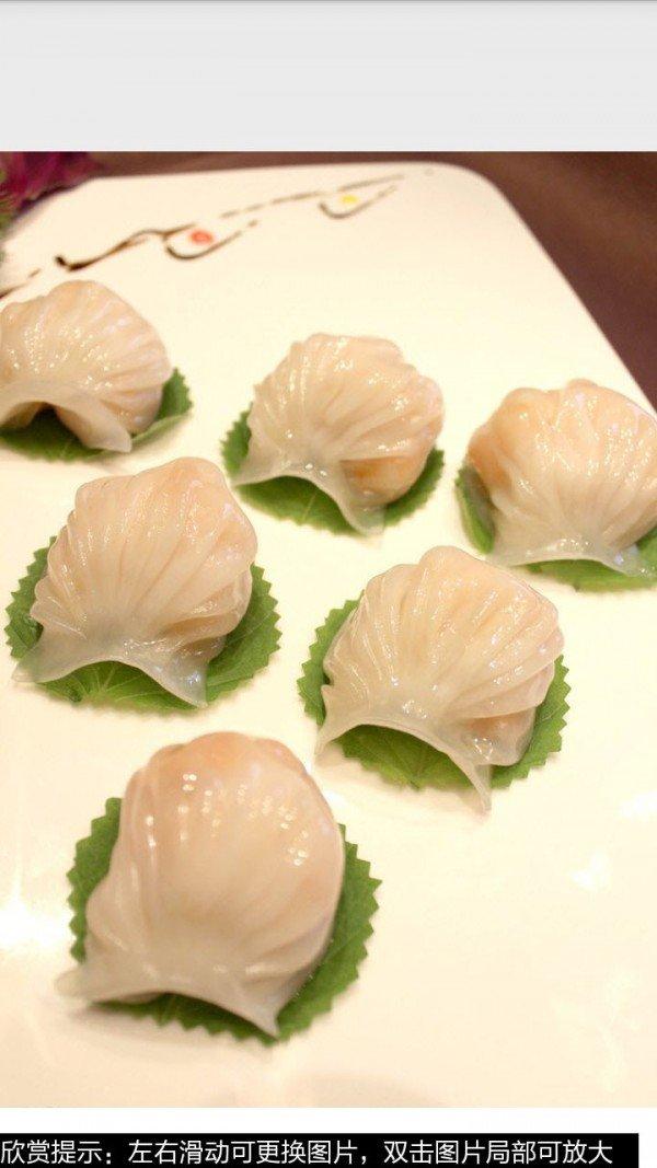 水晶虾饺软件截图2