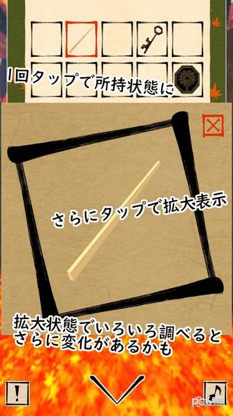逃脱游戏秋之幻神社软件截图2