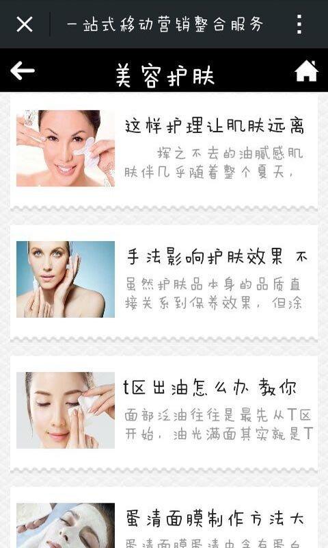 化妆美容软件截图3