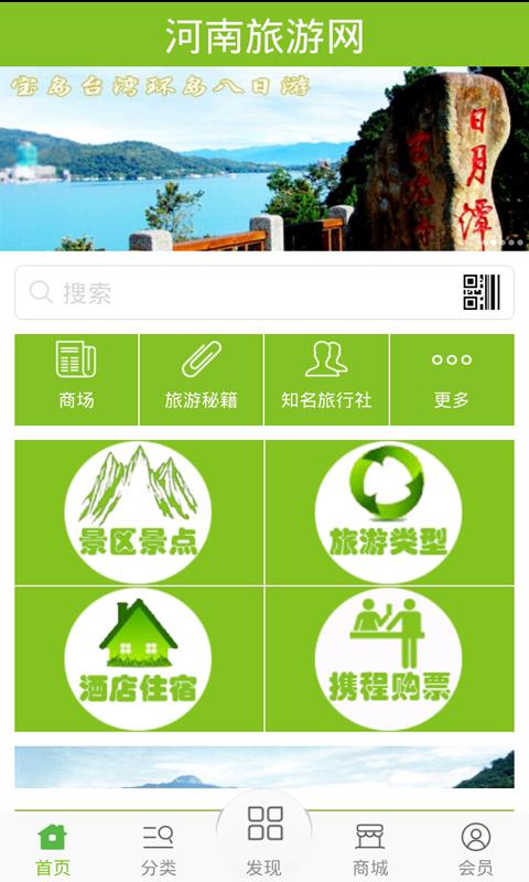 河南旅游网