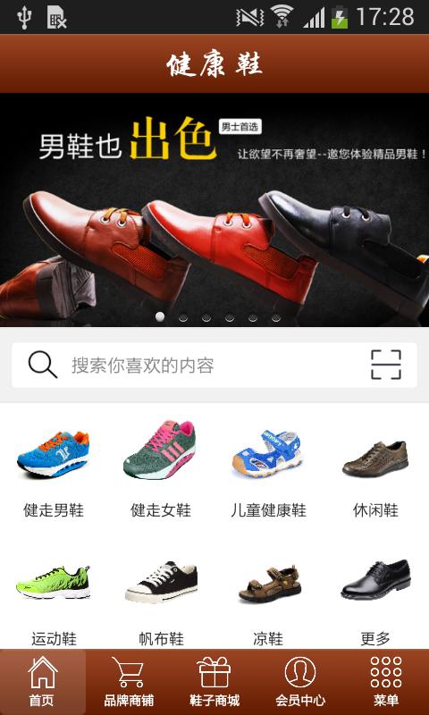健康鞋软件截图3