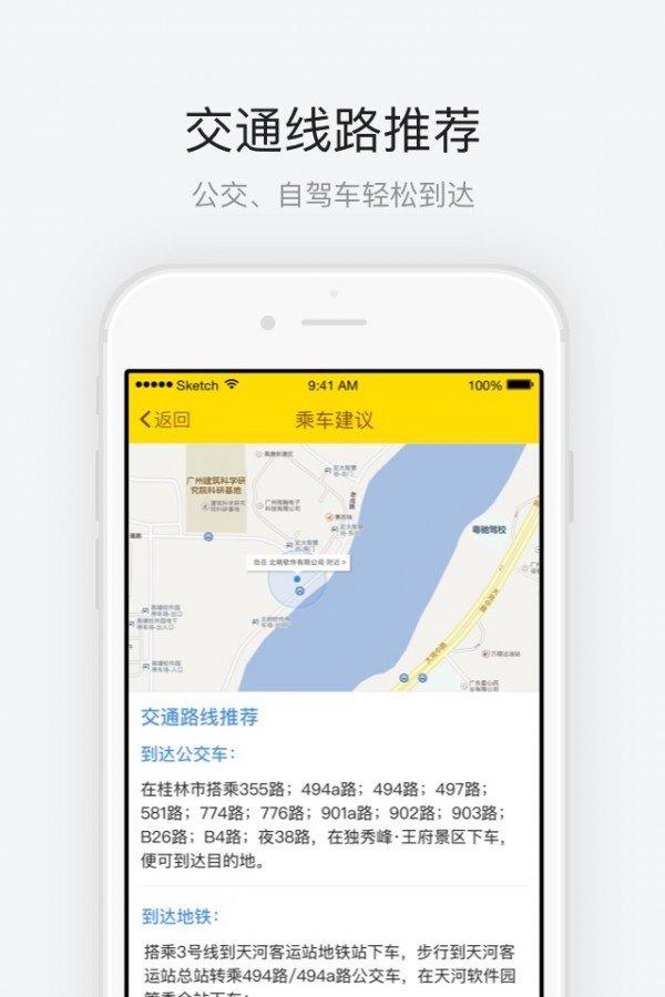 独秀峰王城软件截图2