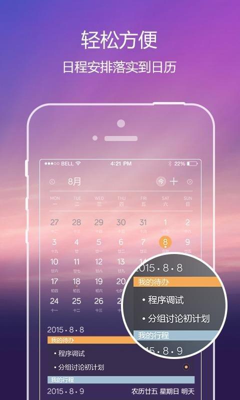 旅行日历软件截图1