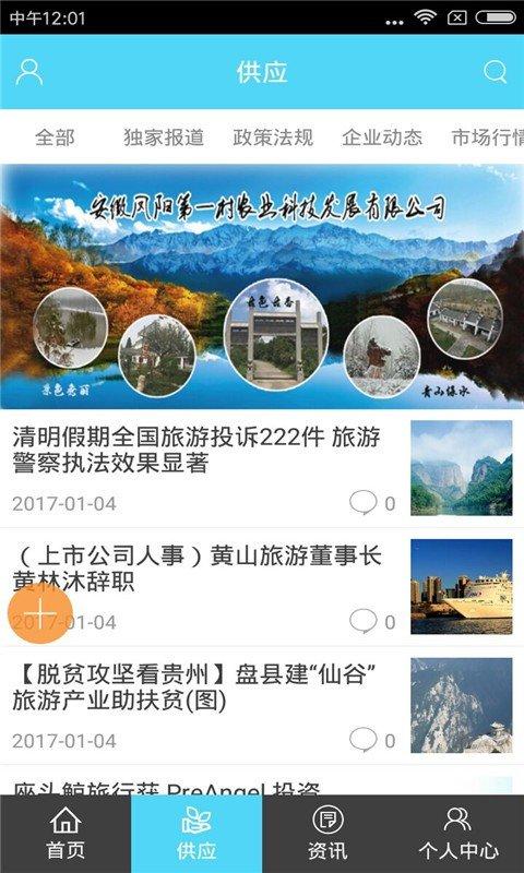 安徽旅游网