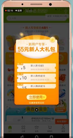 淘鲜达app下载