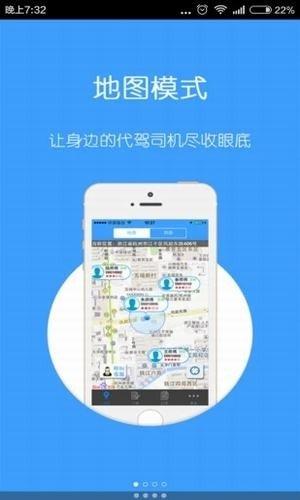 辉跃代驾app下载
