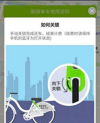 沈阳共享单车app下载