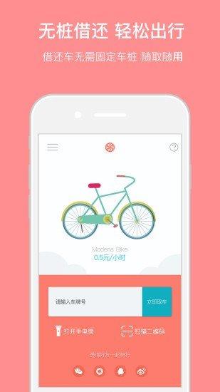 KingBike app下载
