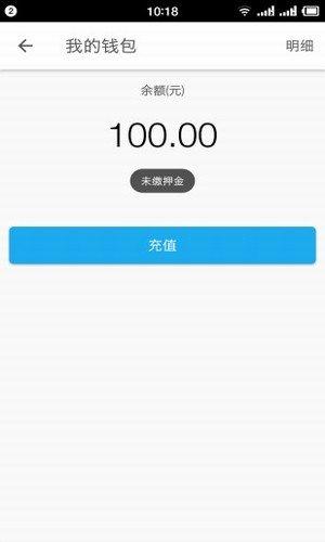 叮铃单车app下载