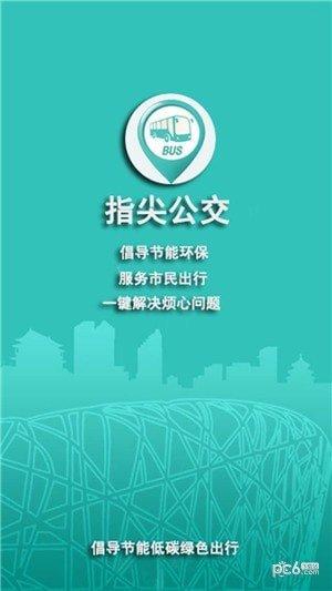 指尖公交app官方下载