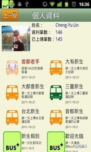 Bus 下载