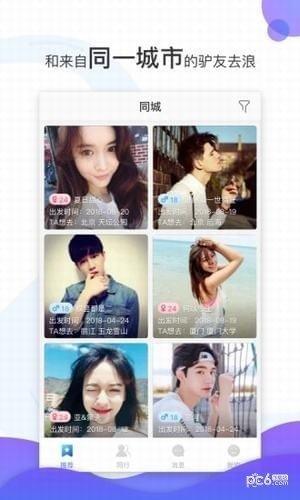 悦途app