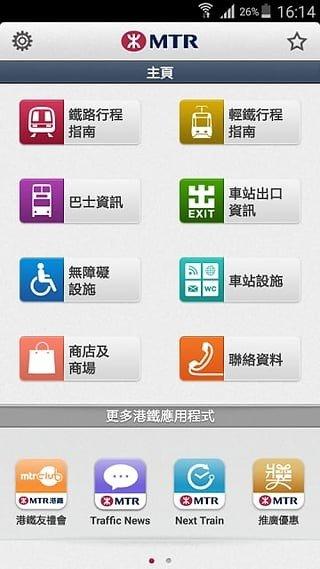 港铁城际直通车app