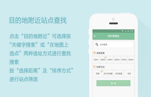 南宁公共自行车app下载