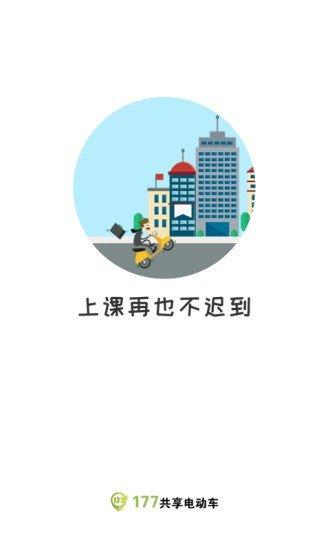 177共享电动车app下载