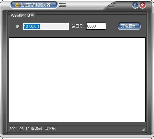 验证码识别服务器下载