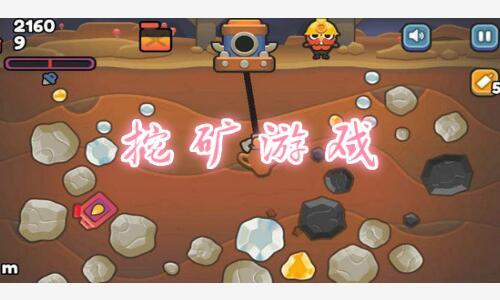 挖矿类游戏