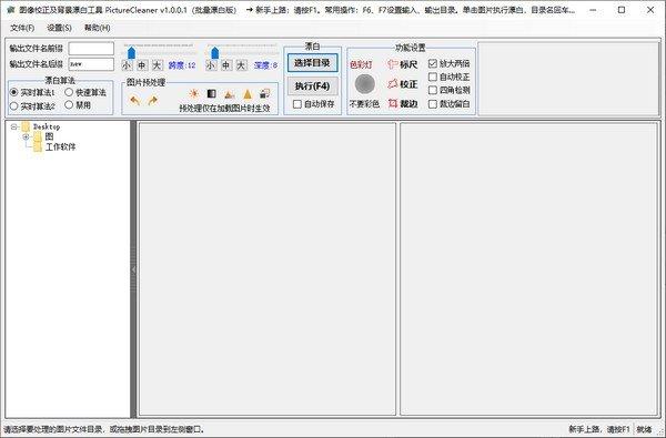 图像校正及背景漂白工具(PictureCleaner)下载
