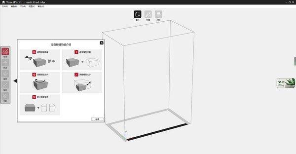 VoxelPrint(3D切片软件)