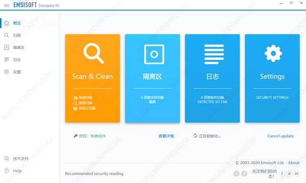 Emsisoft Emergency Kit(双引擎病毒急救精灵)