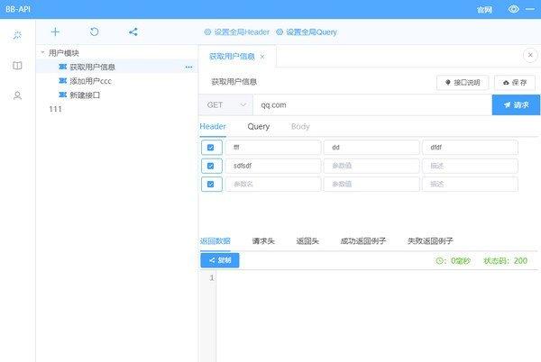 BB-API(百百-API)下载