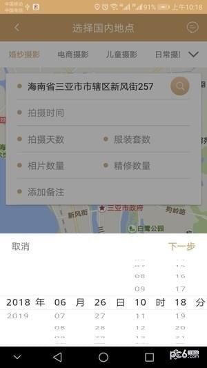 旅拍云约app下载
