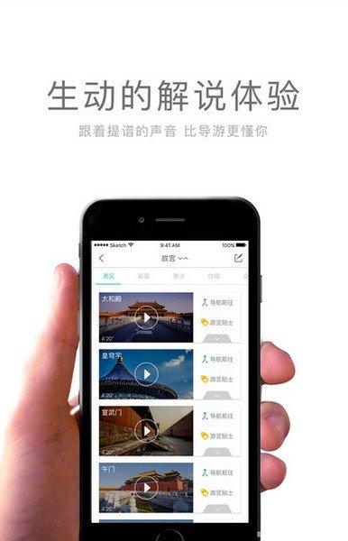 提谱旅行app下载
