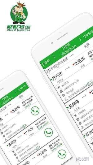 嘟嘟特运app