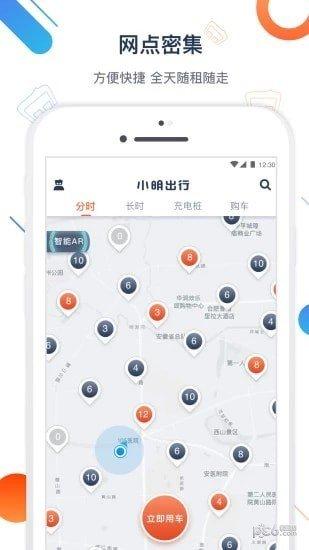 海马小明app下载