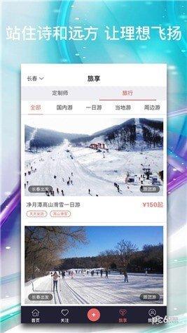 旅享视界app下载