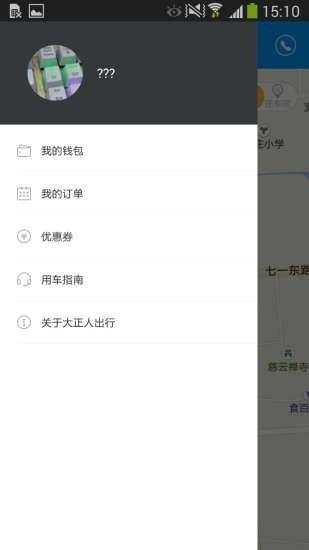 大正人出行官方app下载