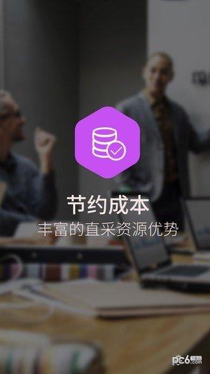 易派客商旅app下载