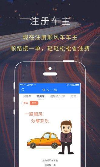 快人一步网约车app下载