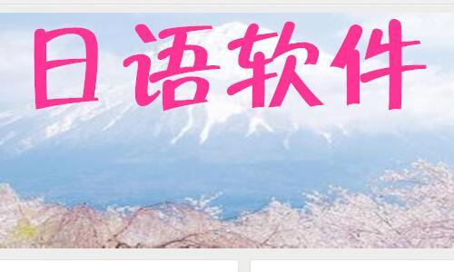 学日语最好的软件软件合辑