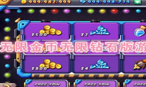 无限金币无限钻石的游戏在哪里下软件合辑