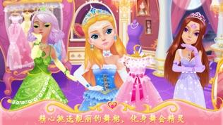 公主的梦幻舞会软件截图2